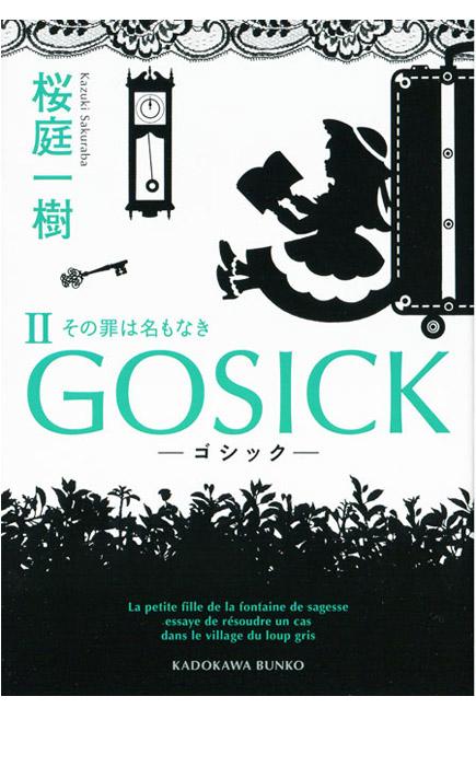 gosick,2